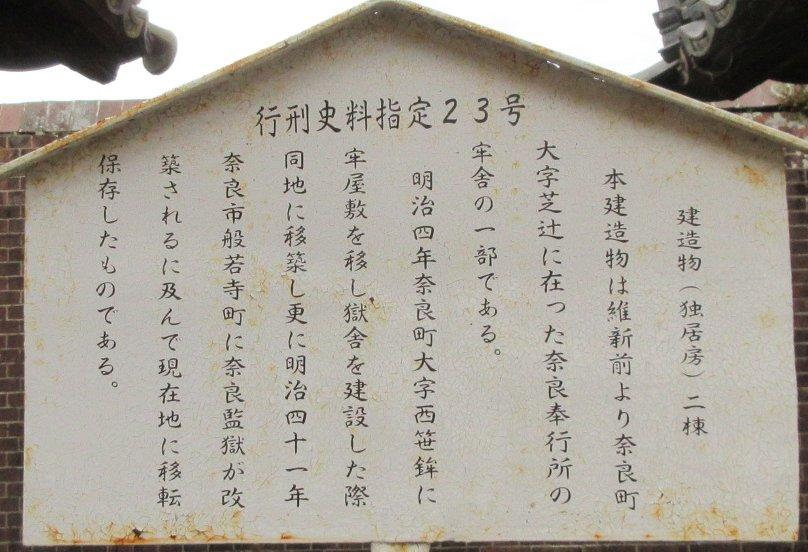 1811-31-奈良監獄-IMG_6874説明