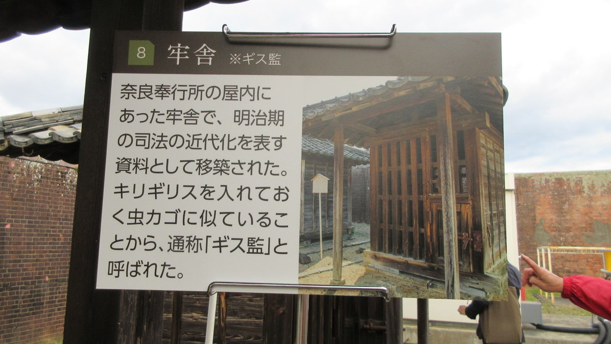 1811-30-奈良監獄-IMG_6873