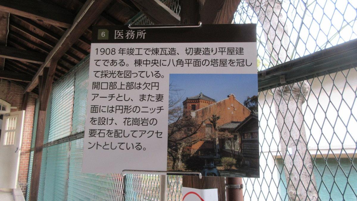 1811-25-奈良監獄-IMG_6868