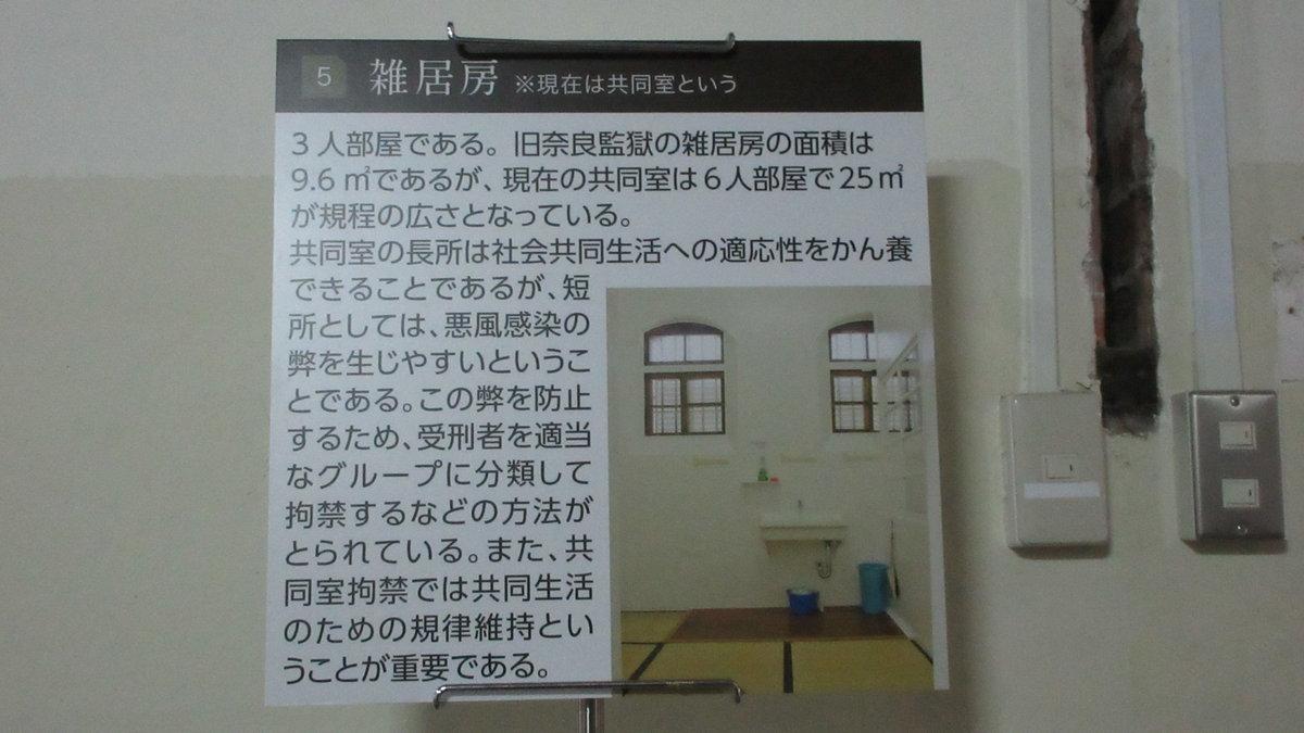 1811-18-奈良監獄-IMG_6855
