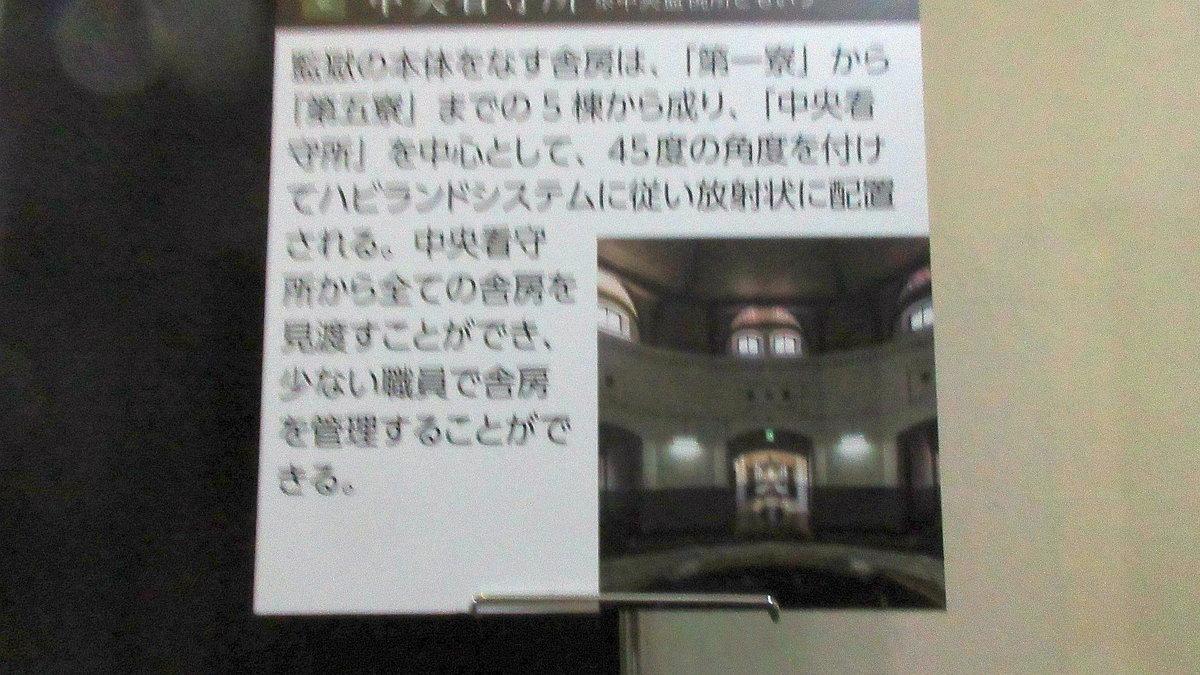1811-11-奈良監獄-IMG_6822