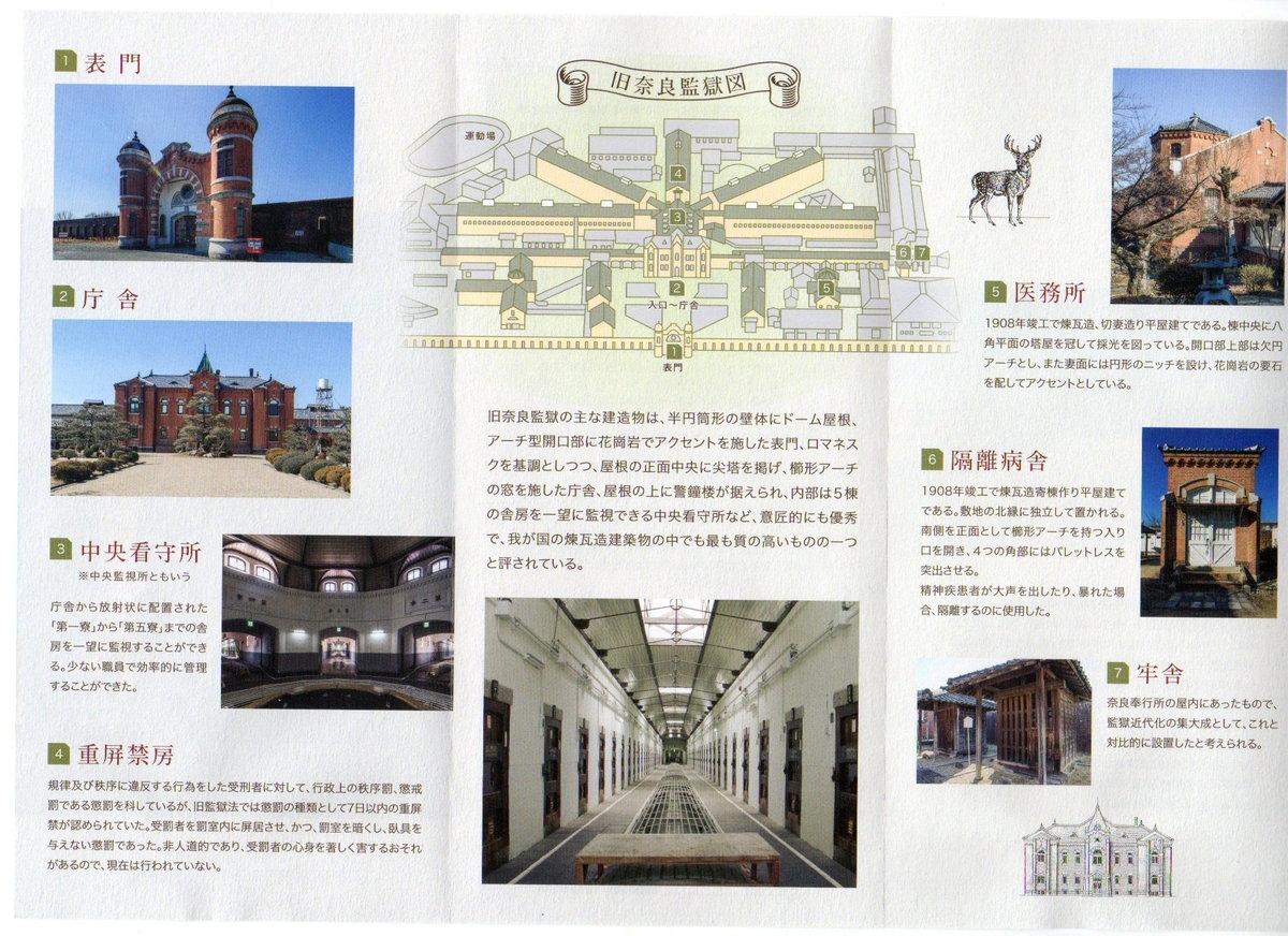 1811-01-奈良監獄-奈良監獄001