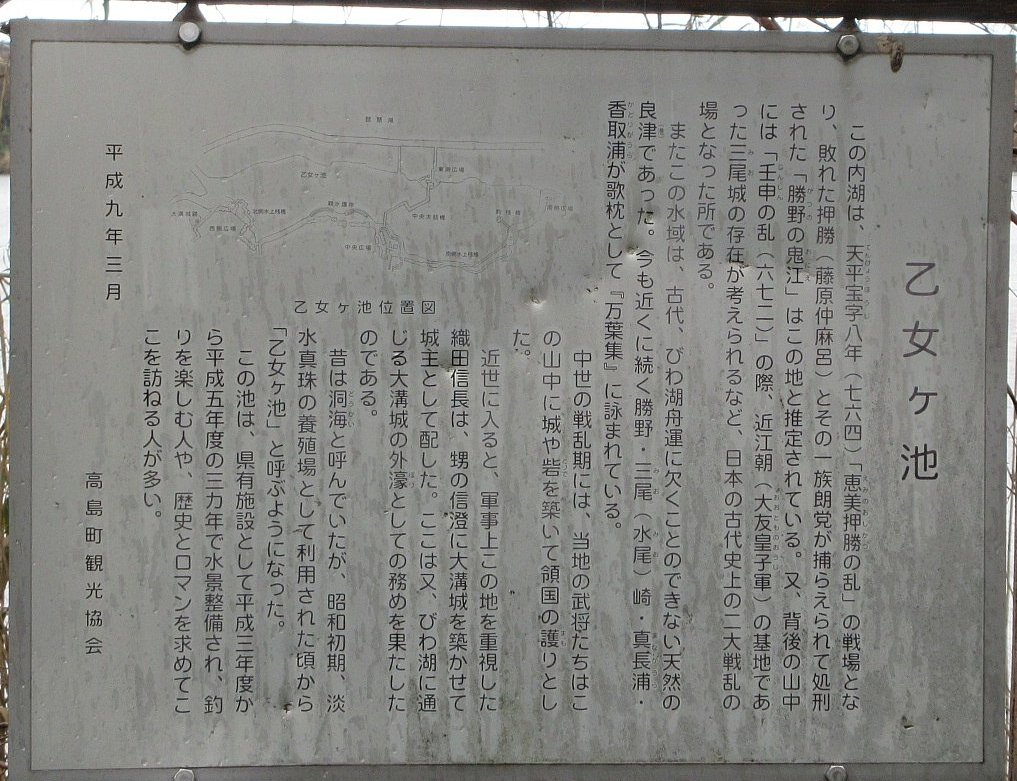 1812-08-ビワイチ-IMG_0010説明