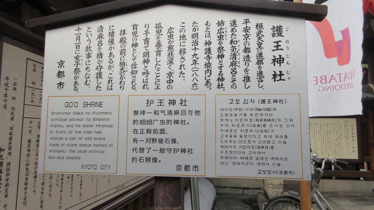 1812-18-京の七口-IMG_0082