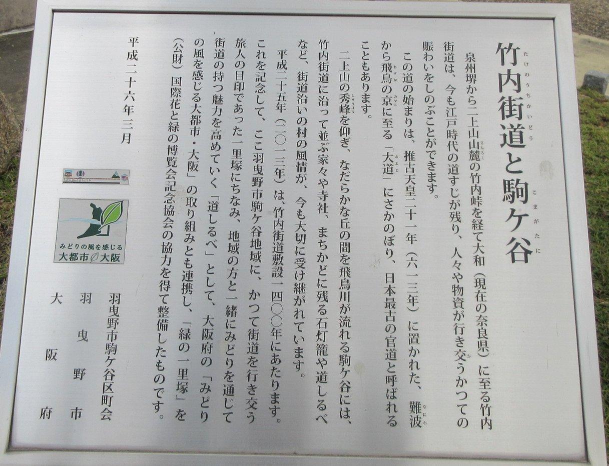 1903-13-道明寺-IMG_0583説明
