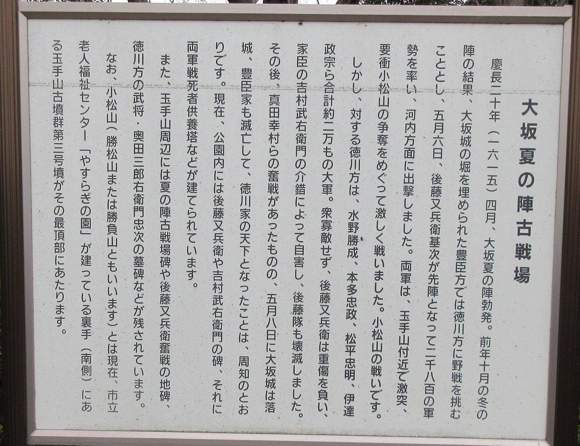 1903-07-道明寺-IMG_0568説明