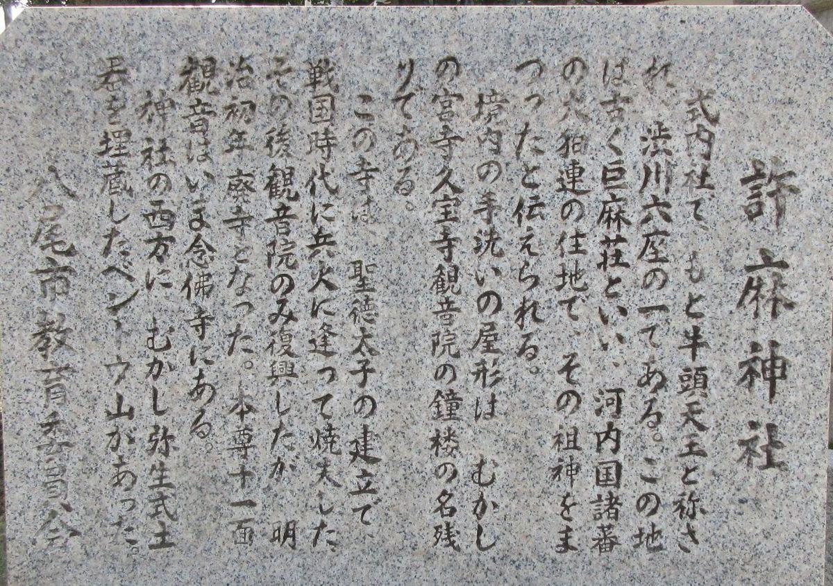 1903-26-八尾-IMG_0718説明