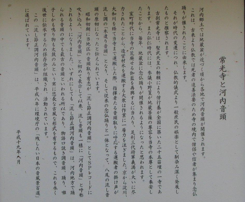 1903-20-八尾-IMG_0710説明