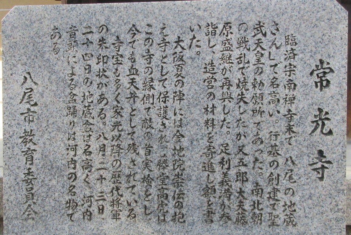1903-16-八尾-IMG_0704説明
