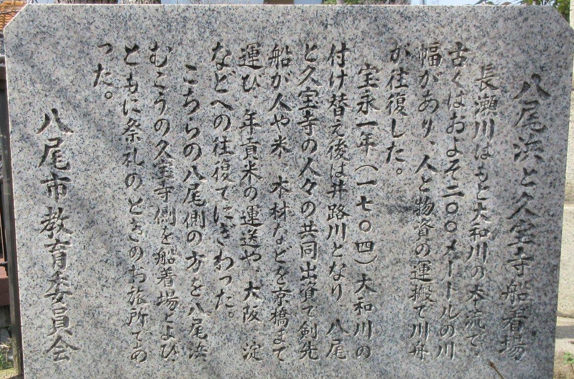 1903-13-八尾-IMG_0699説明