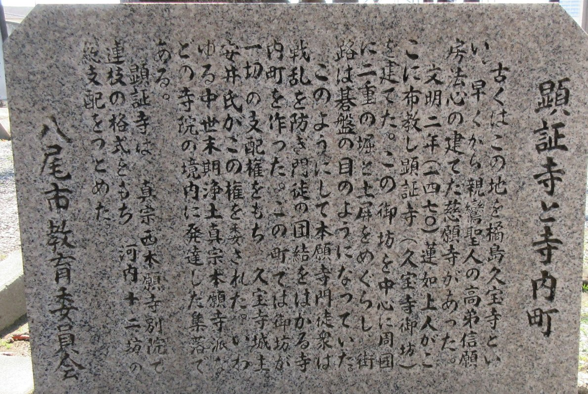 1903-11a-八尾-IMG_0695説明