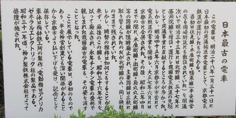 1904-27-京都花見-IMG_1028説明