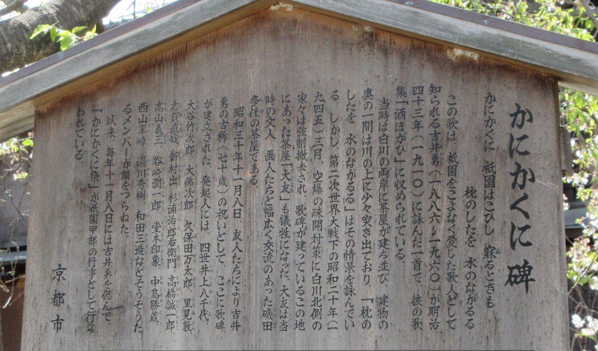 1904-04-京都花見-IMG_0978説明