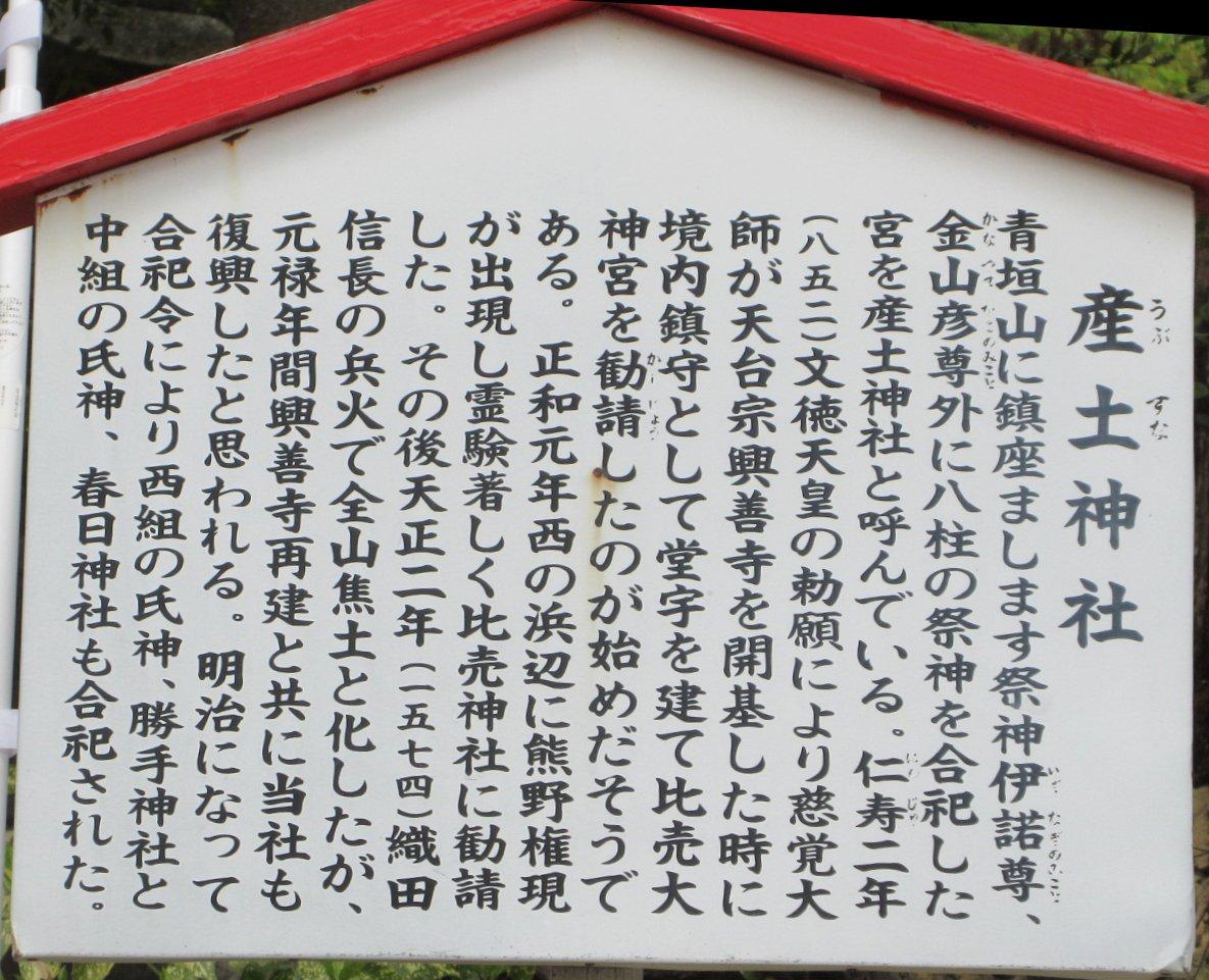 1904-08-五私鉄-IMG_1345説明