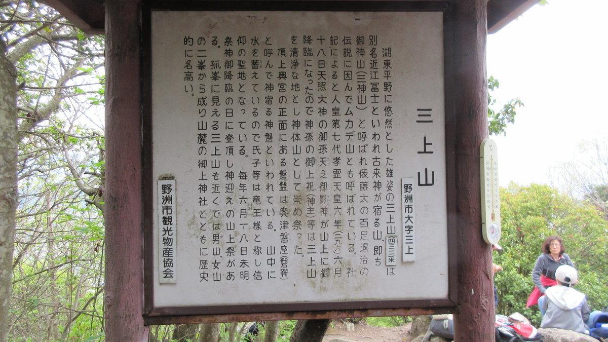 1904-18-三上山-IMG_1452