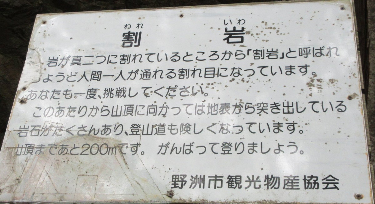 1904-14-三上山-IMG_1441説明