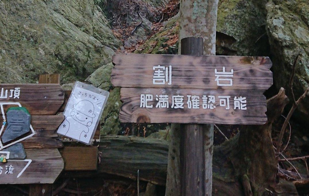 1904-12a-三上山-割岩