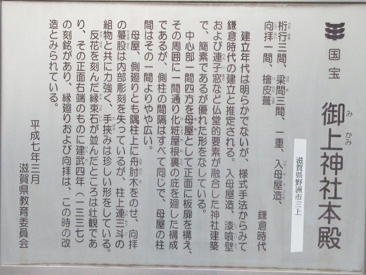 1904-06-三上山-IMG_1417本殿説明