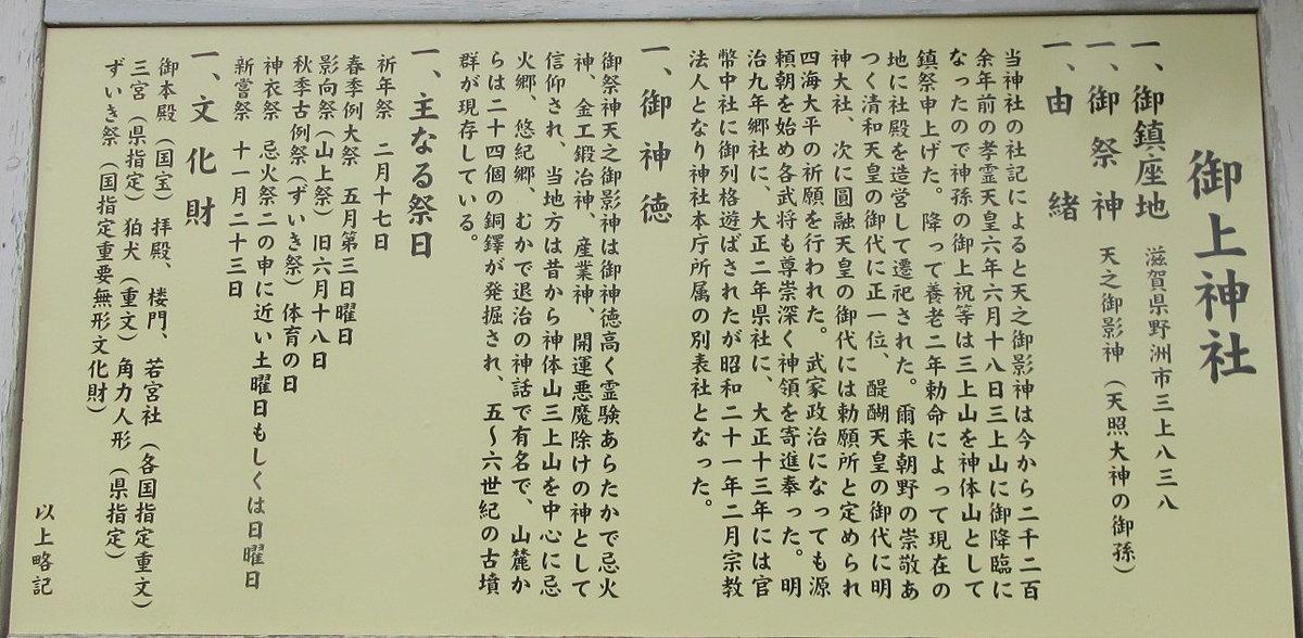 1904-03-三上山-IMG_1410説明