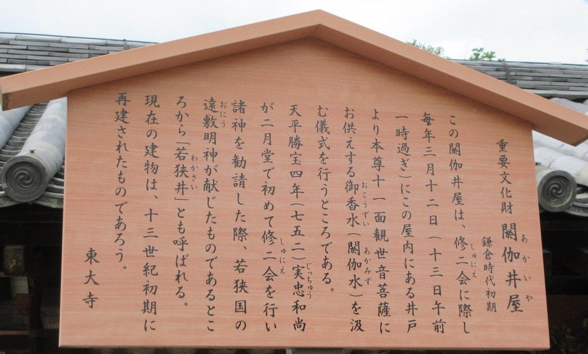 1907-30-伊賀街道-IMG_2229説明