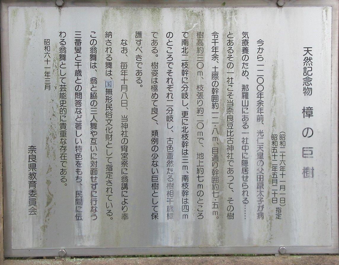 1907-18-伊賀街道-IMG_2215説明