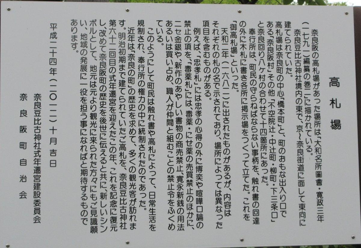 1907-13-伊賀街道-IMG_2203説明