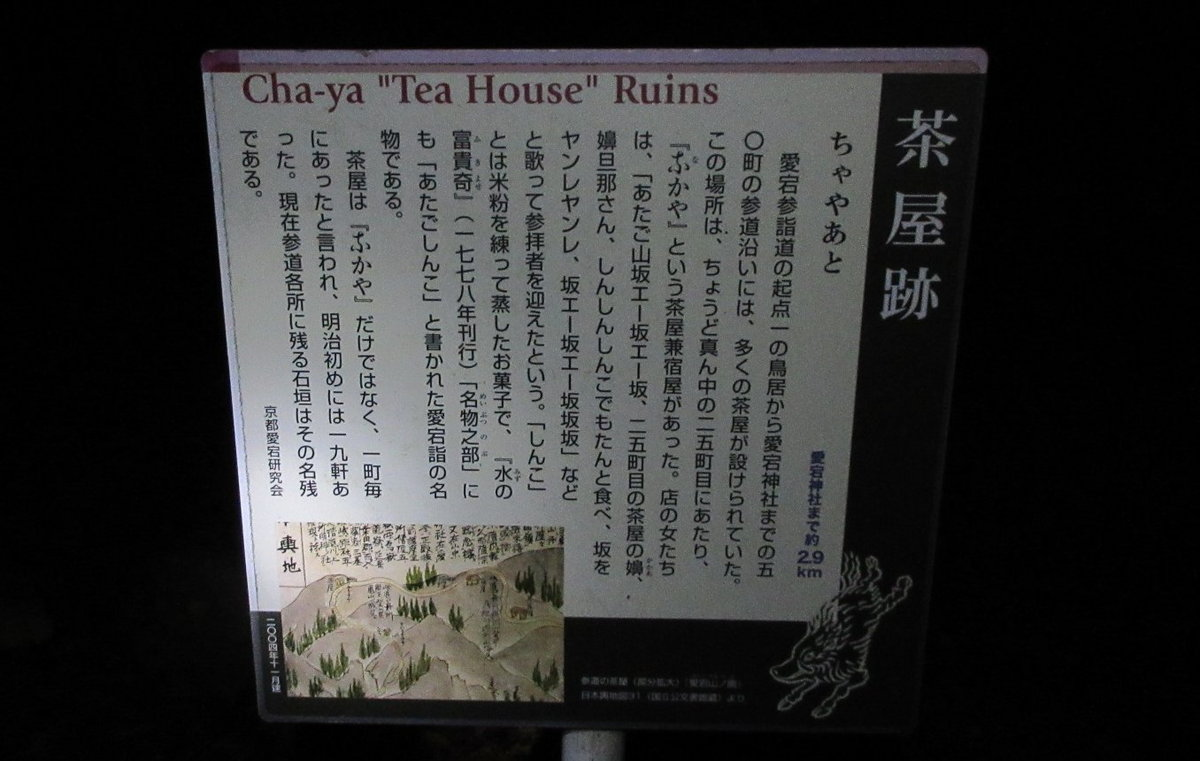1907-10-愛宕神社-IMG_2322茶屋跡
