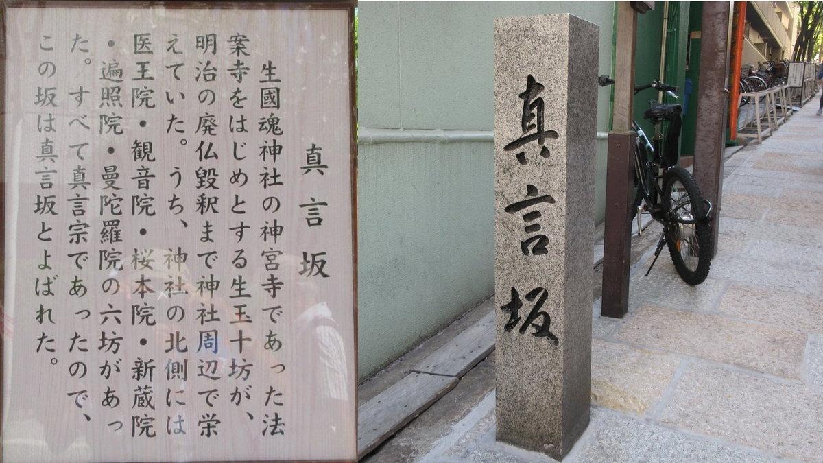 1909-22-五私鉄-IMG_2582真言坂mix