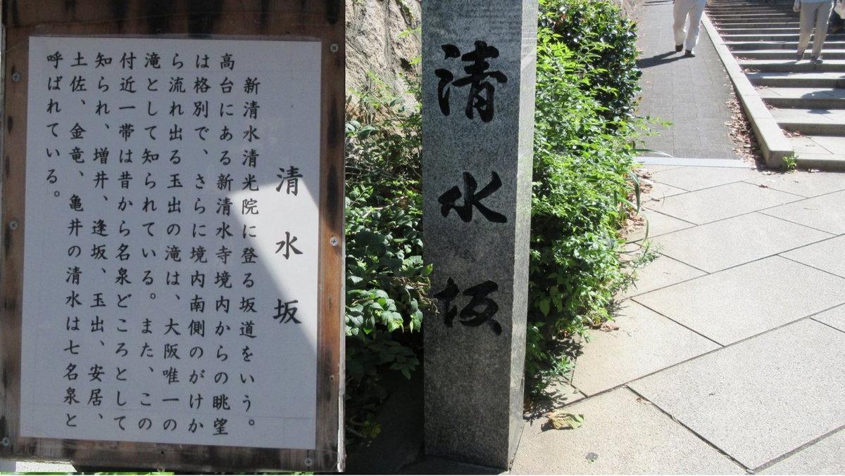 1909-11-五私鉄-IMG_2561清水坂mix