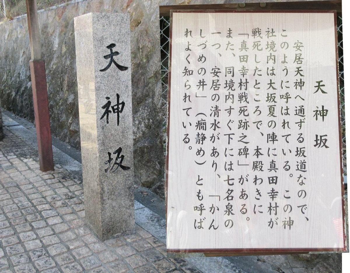 1909-09-五私鉄-IMG_2557天神坂mix
