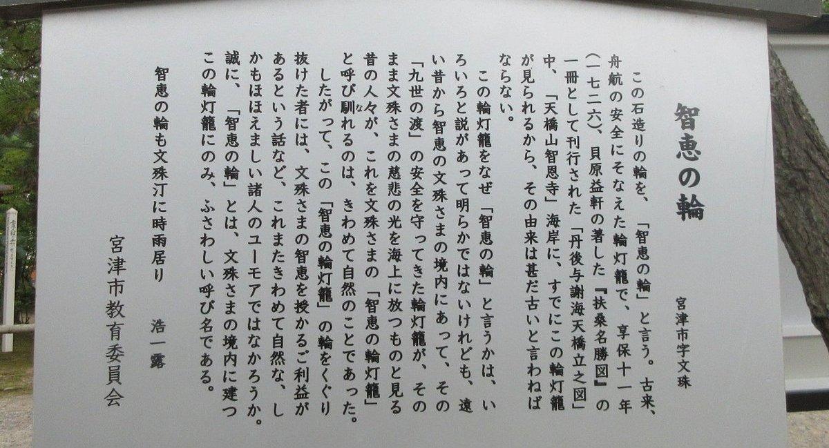 1909-57-天橋立2日目-IMG_2946