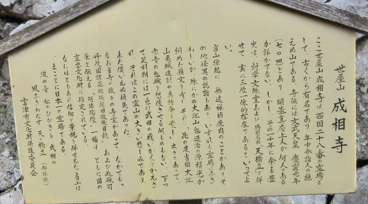 1909-43-天橋立2日目-IMG_2910