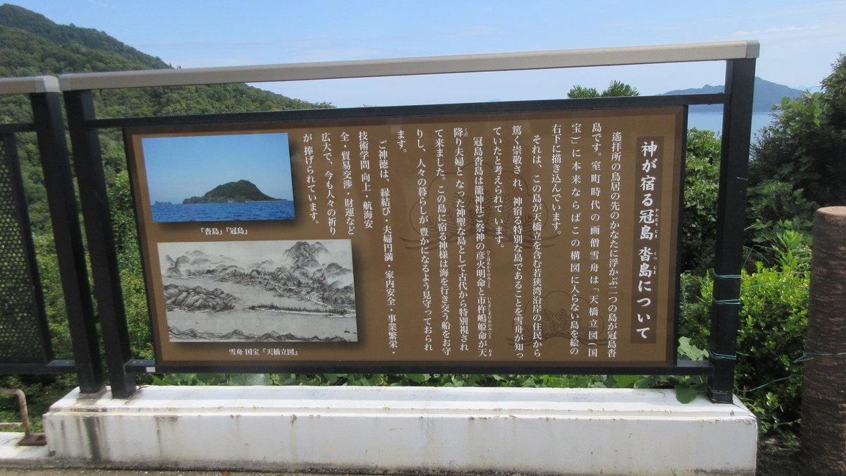 1909-37-天橋立2日目-IMG_2900