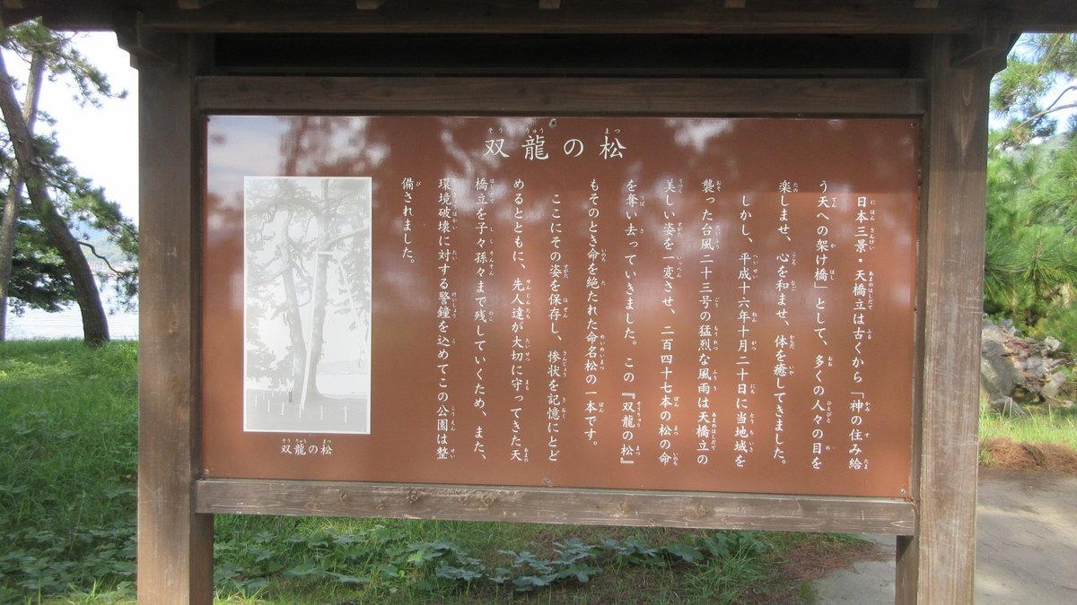 1909-24-天橋立2日目-IMG_2873