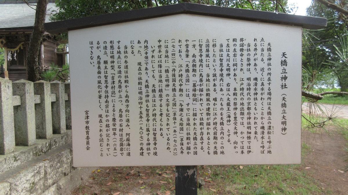 1909-22-天橋立2日目-IMG_2866