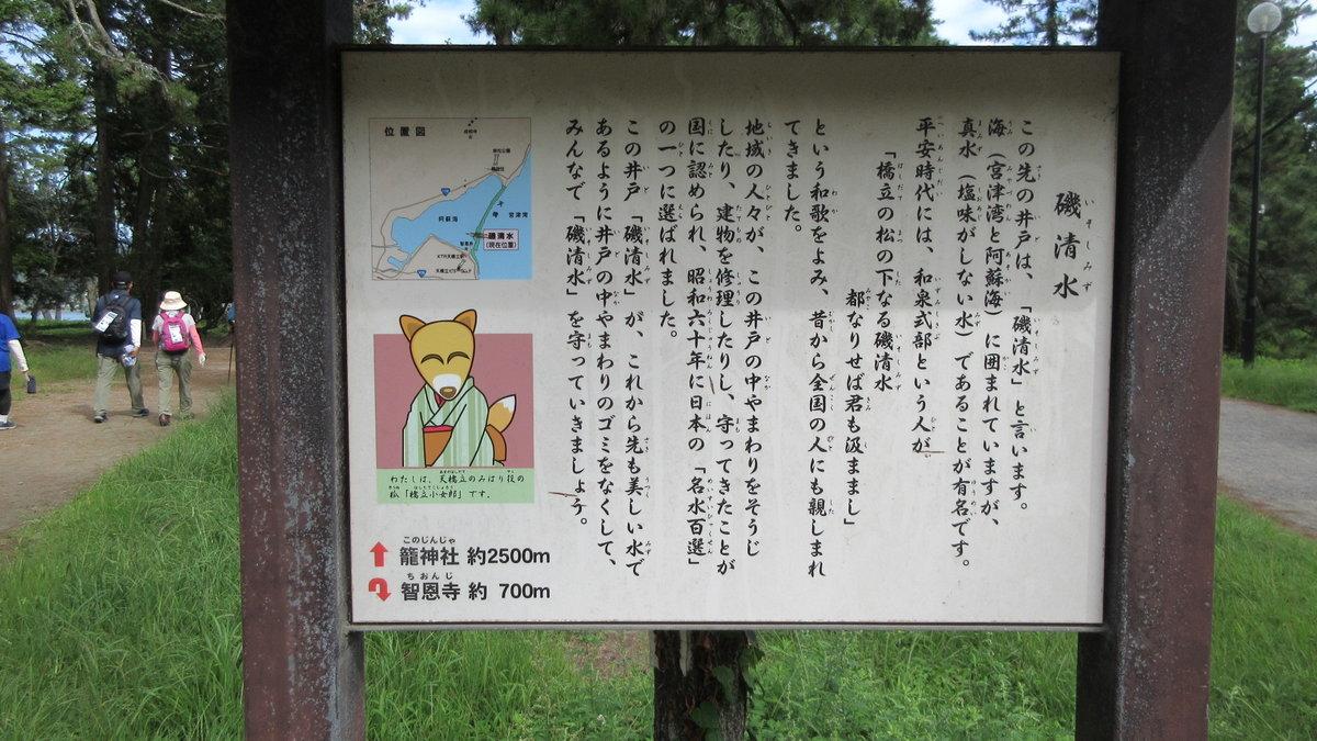 1909-18-天橋立2日目-IMG_2865