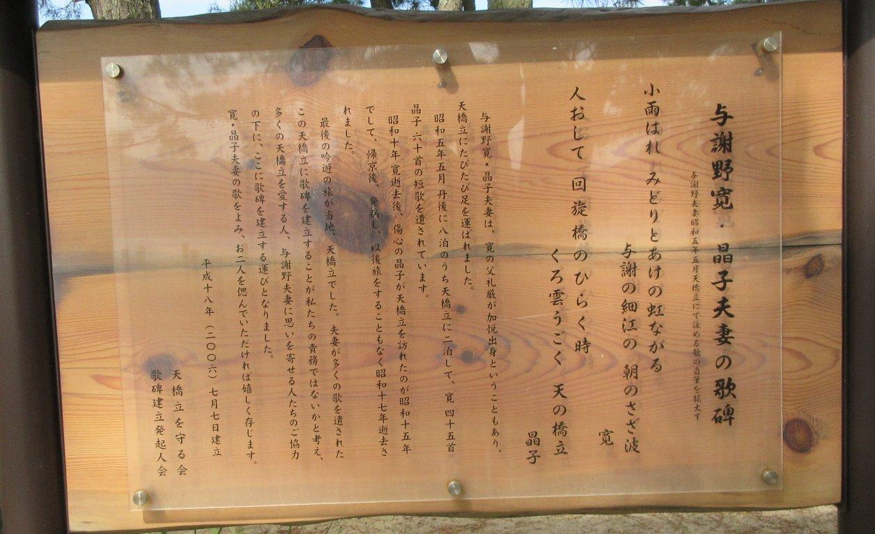 1909-16-天橋立2日目-IMG_2861