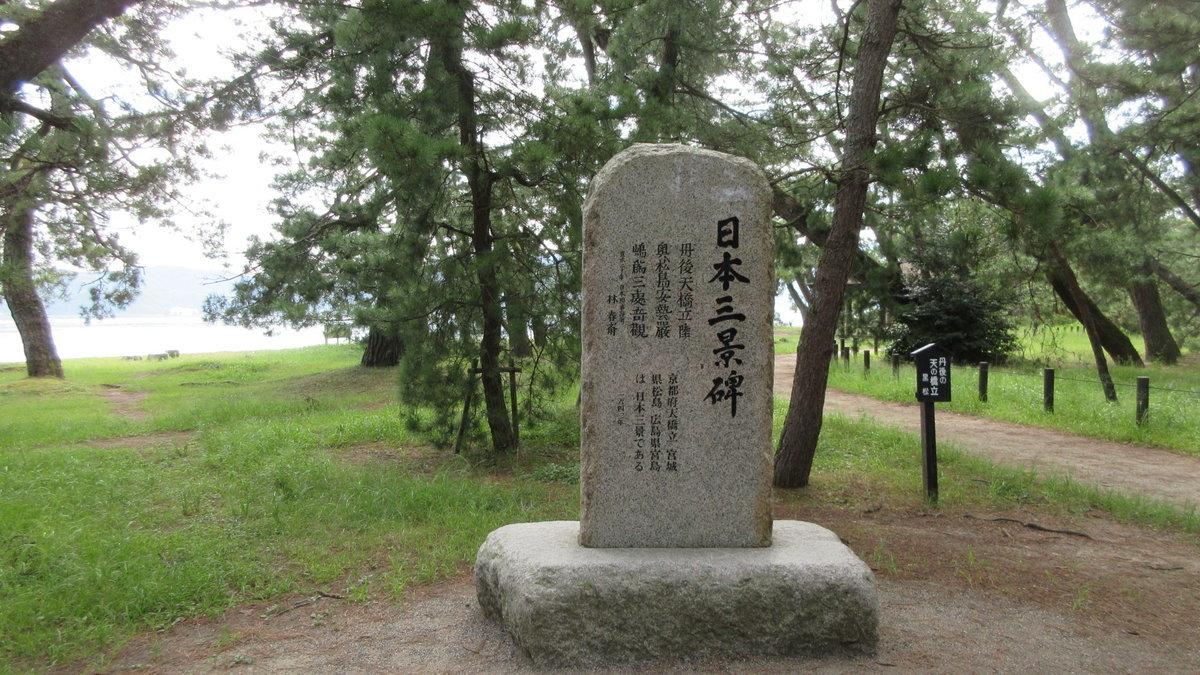 1909-13-天橋立2日目-IMG_2857