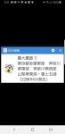 Screenshot_20190709-053141_Y!-540x1110.jpg