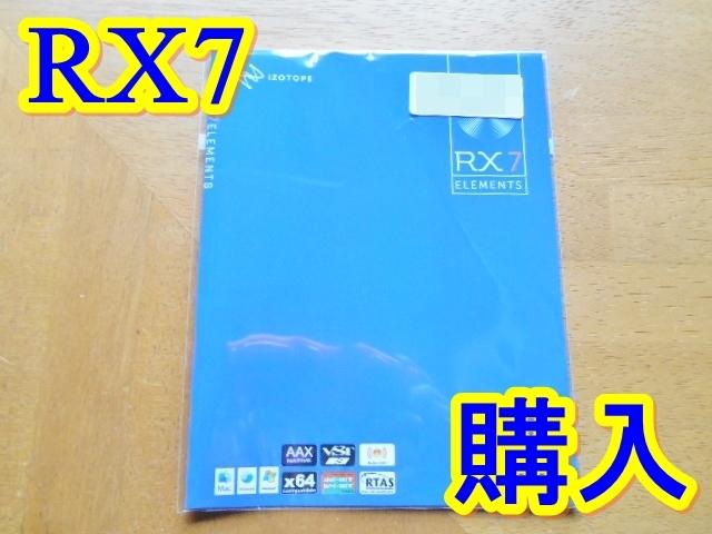 Izotope Rx 7 Element