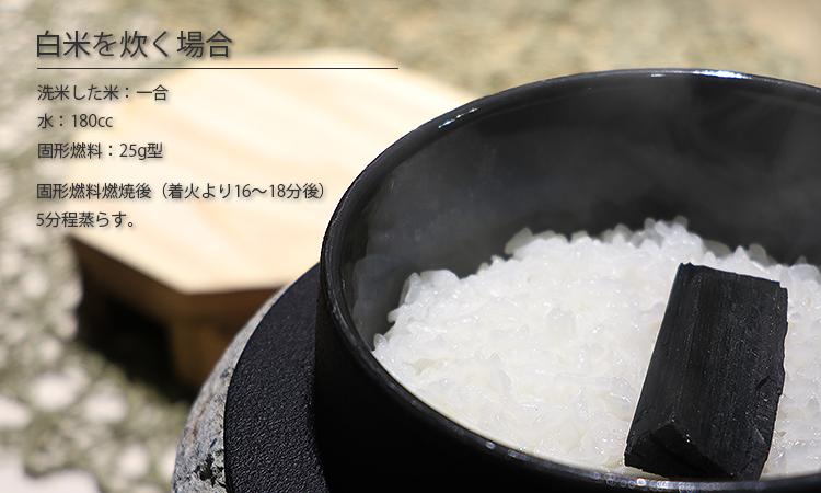 白米の炊飯レシピ