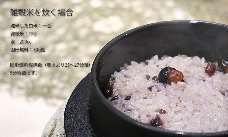 雑穀米の炊飯レシピ
