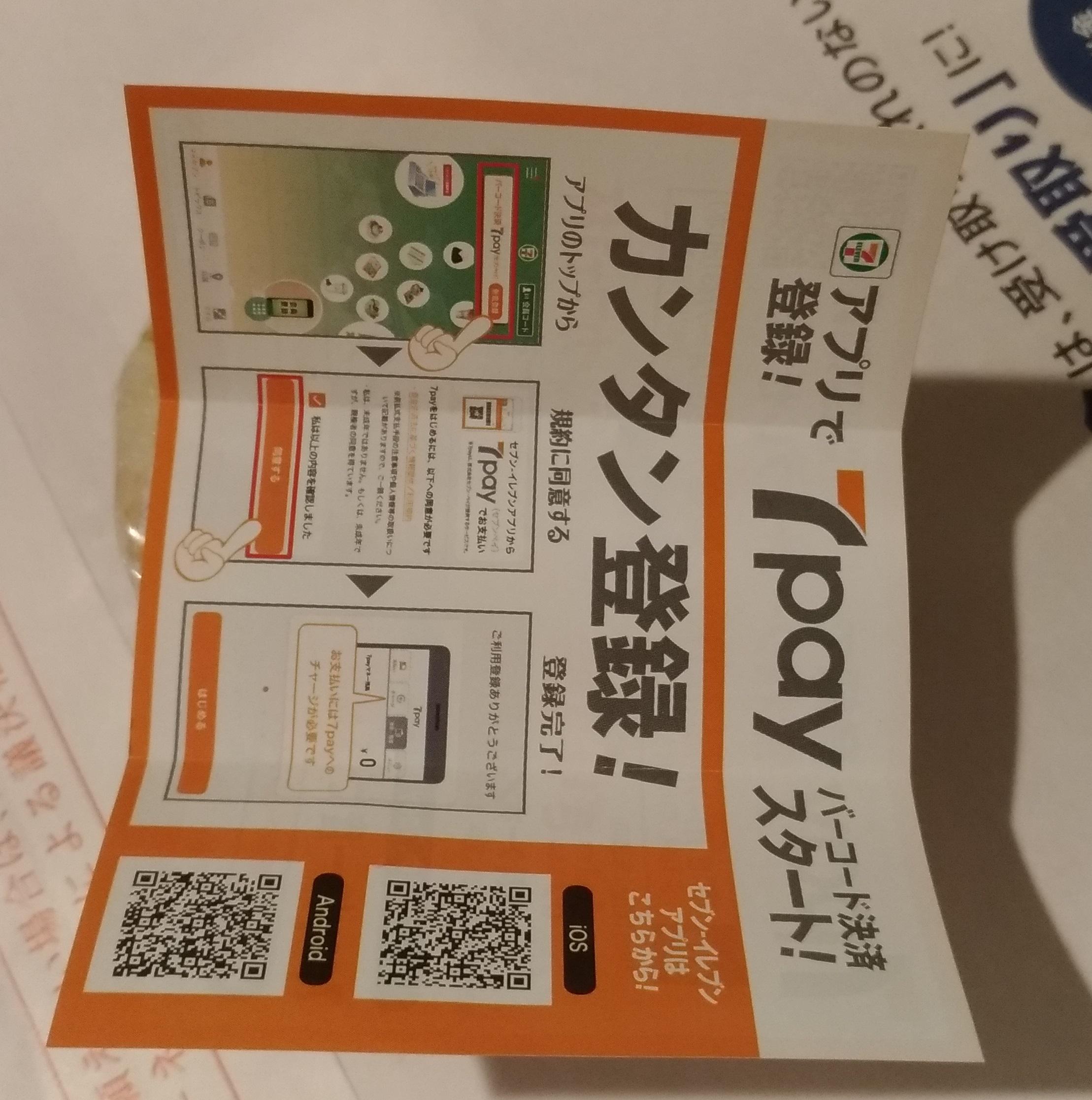 7spot_seven_sumaho_.jpg