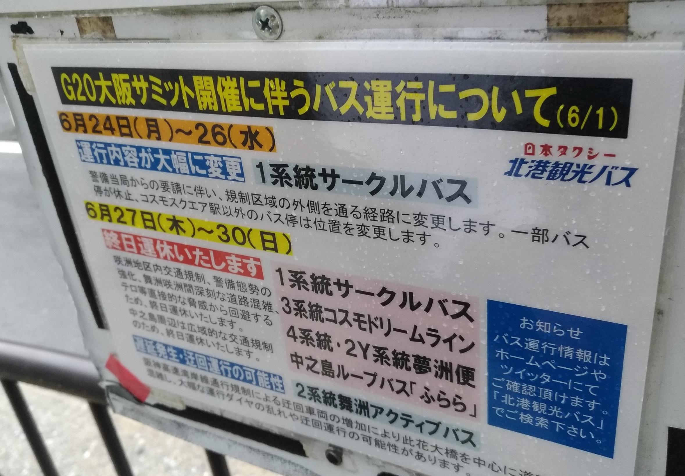 G20osaka_samit_tsukin_basu.jpg