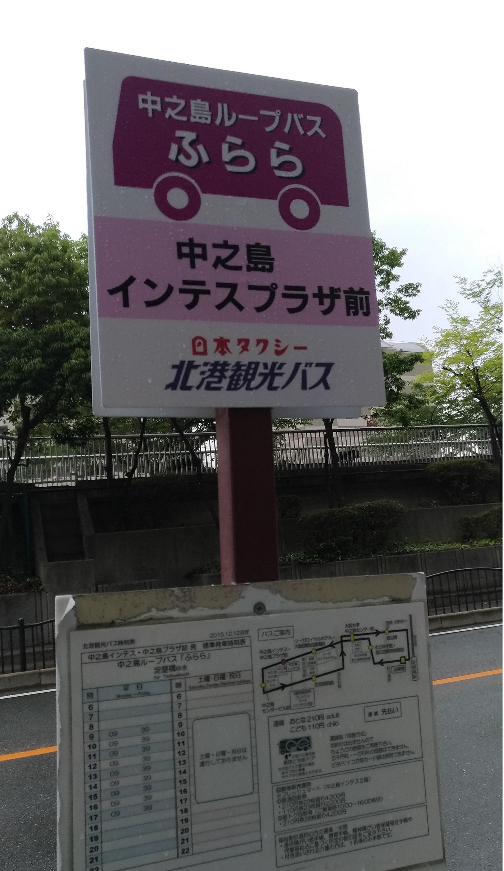 G20osaka_samit_tsukin_basu_.jpg