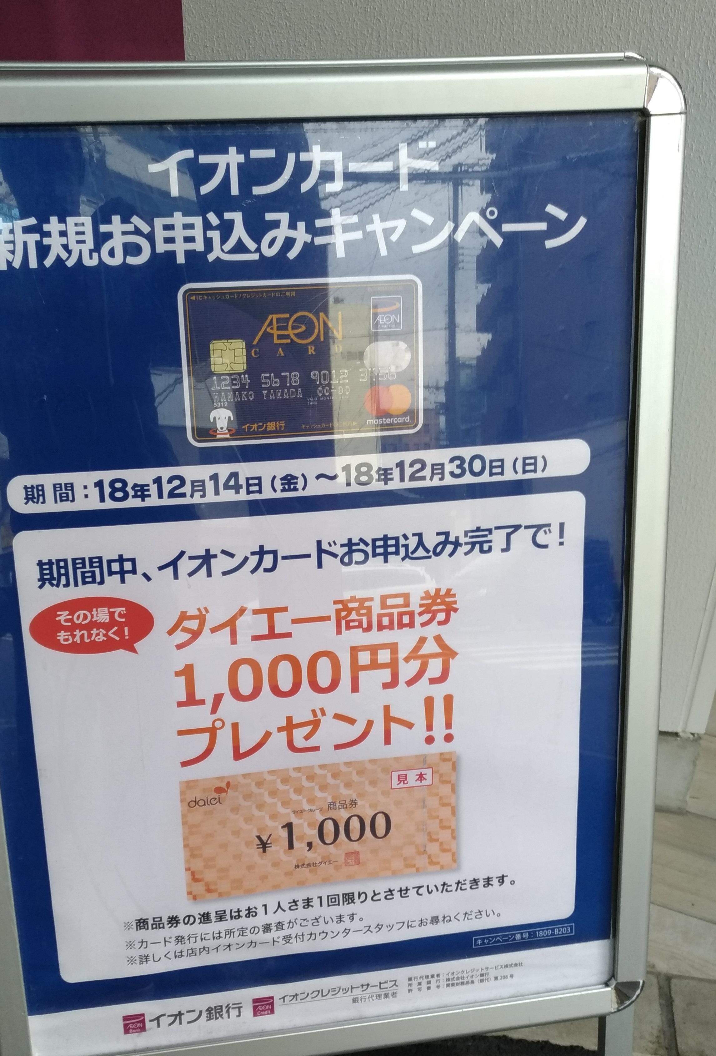 aeon_food_osaka_umeda_nakazakityo3.jpg