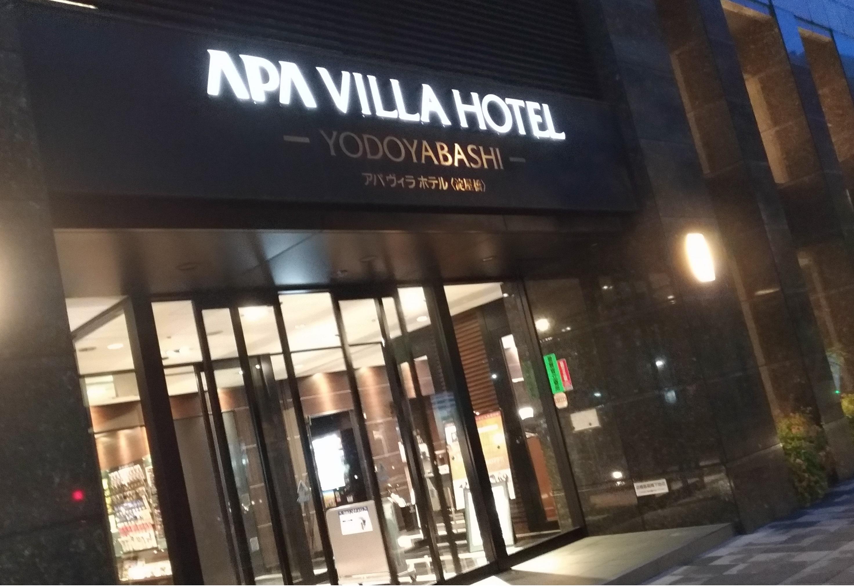 apahotel_yodoyabashi_osaka_room.jpg