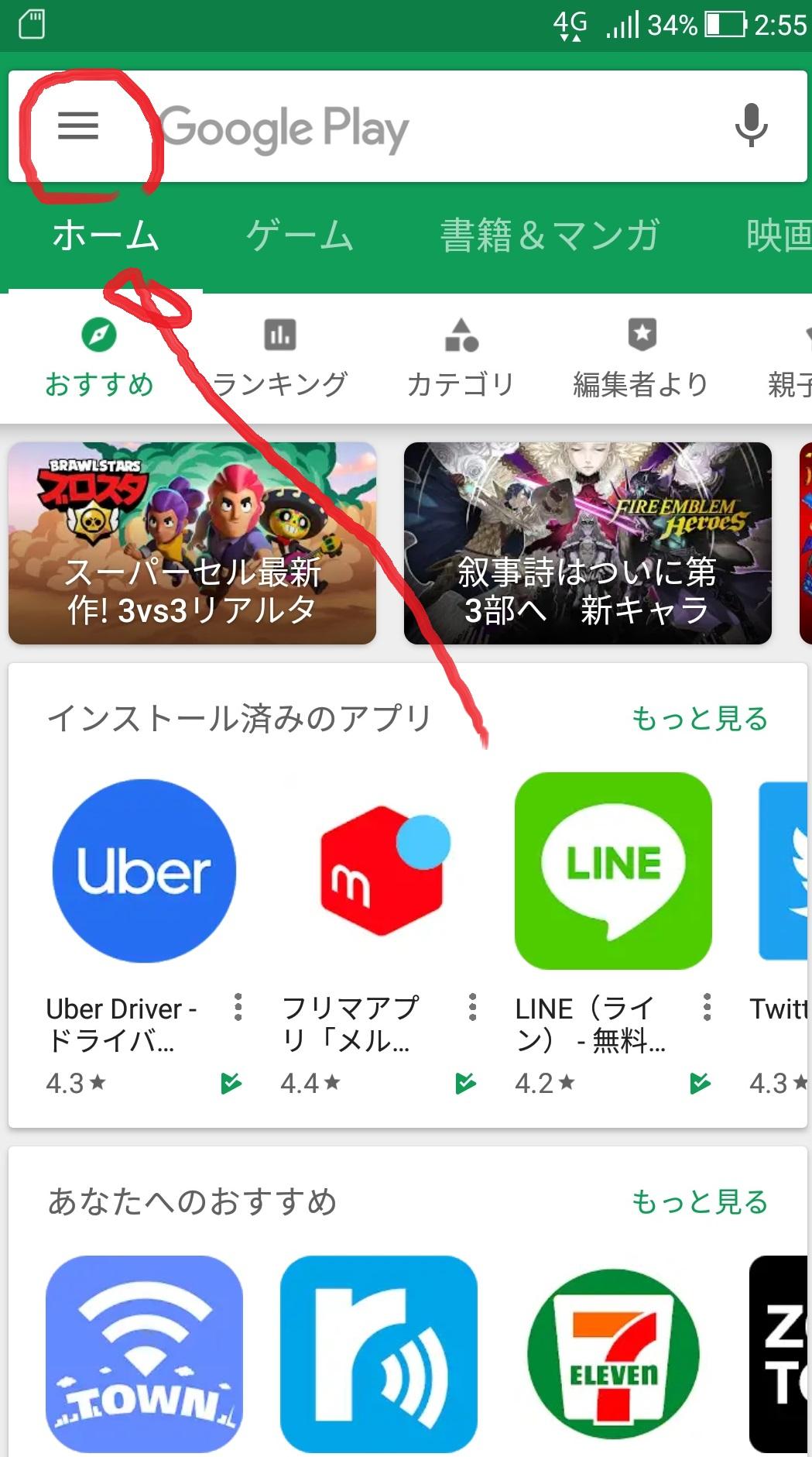 app_sumaho_update1.jpg