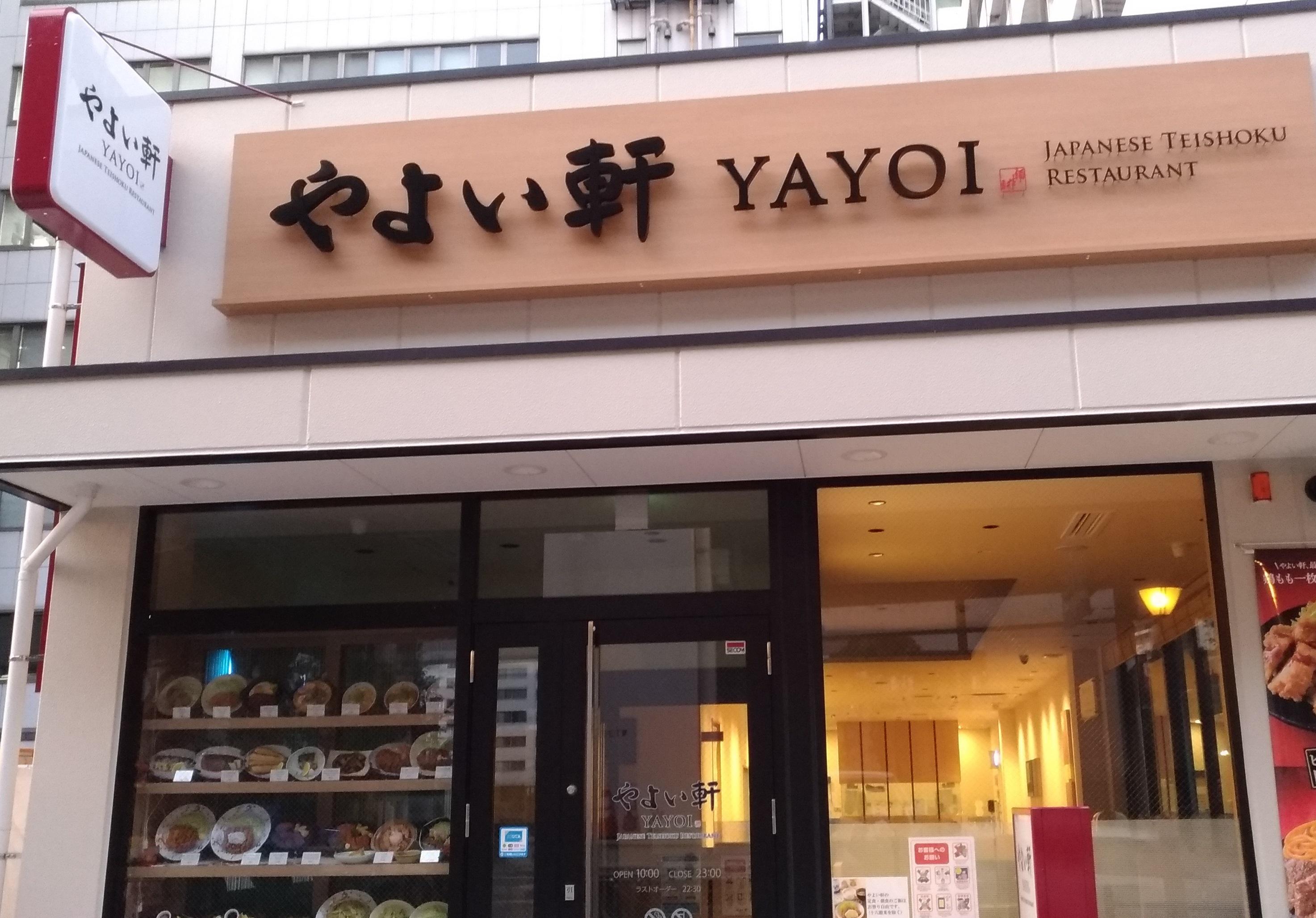 awaza_osaka_yayoiken_0226_2.jpg