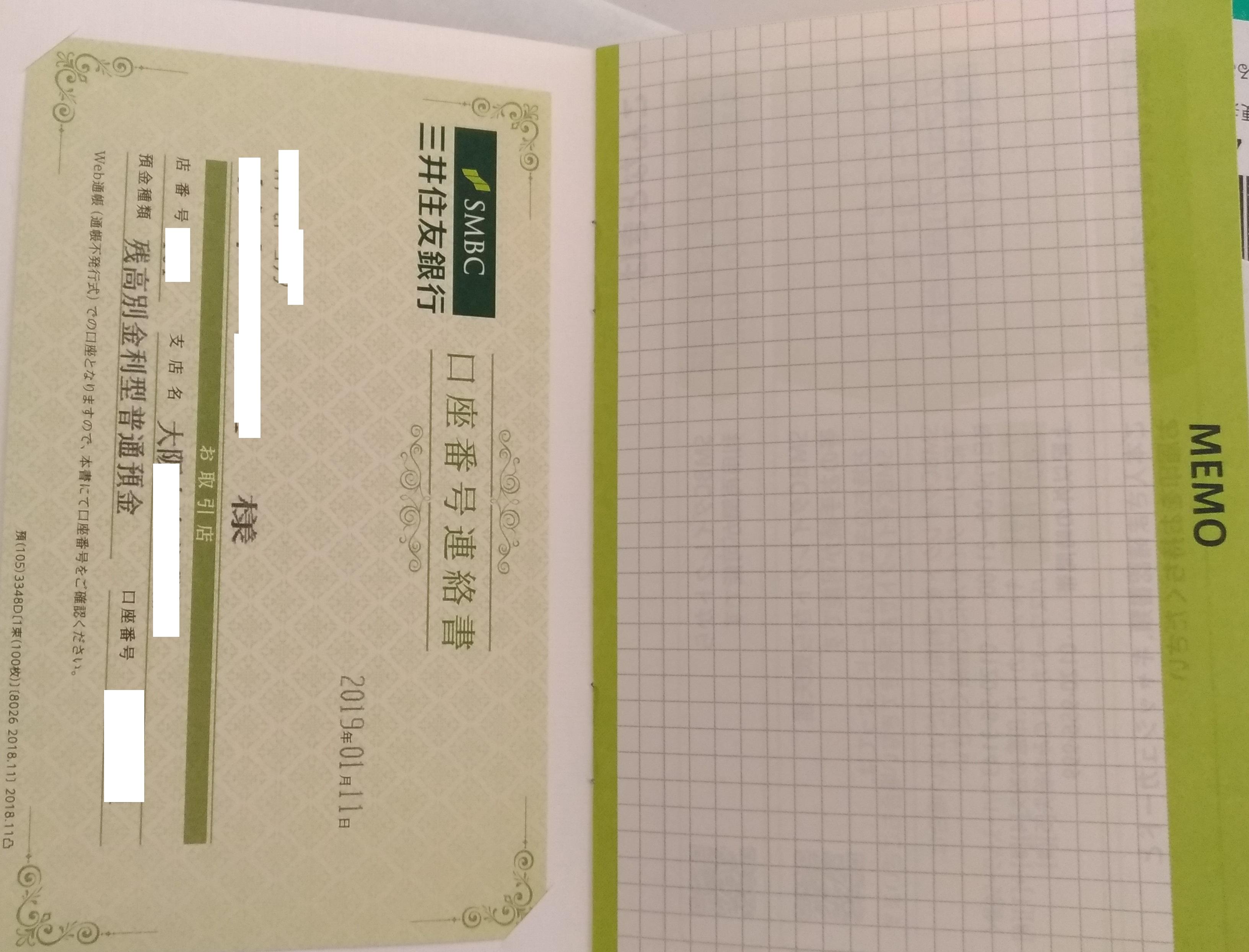 bank_opening_of_account2.jpg